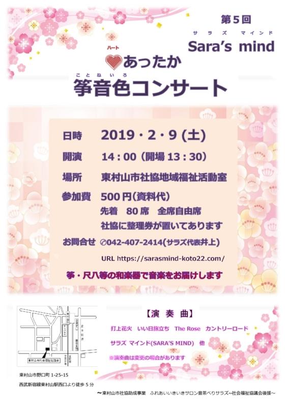 2019年2月9日(土)琴音色コンサート