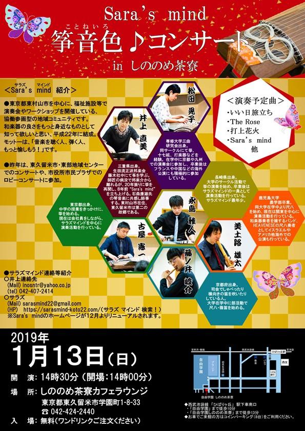 2019年1月13日(日) 箏音色コンサート