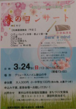 3/24(日)諏訪町「春のコンサート」