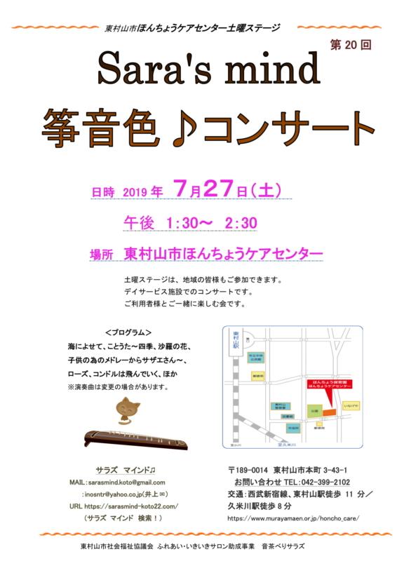 土曜ステージ~筝音色コンサートin本町ケアセンター
