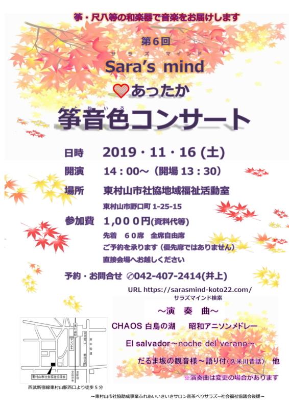 サラズ💛あったか筝音色コンサート は秋!