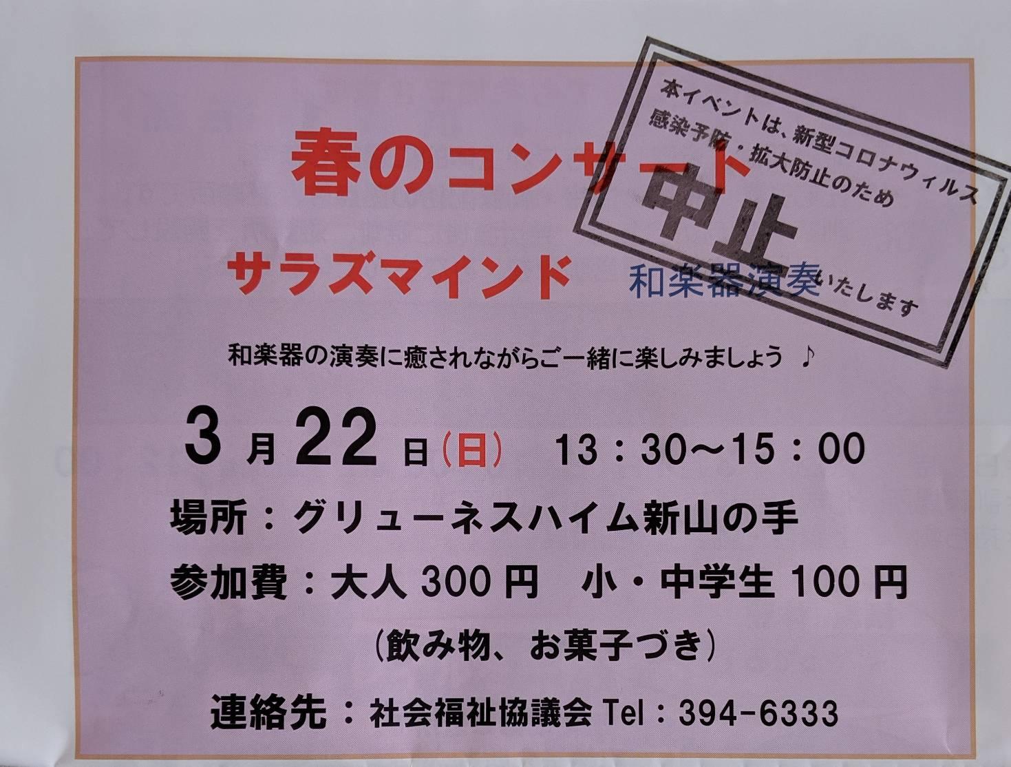 諏訪町春のコンサート