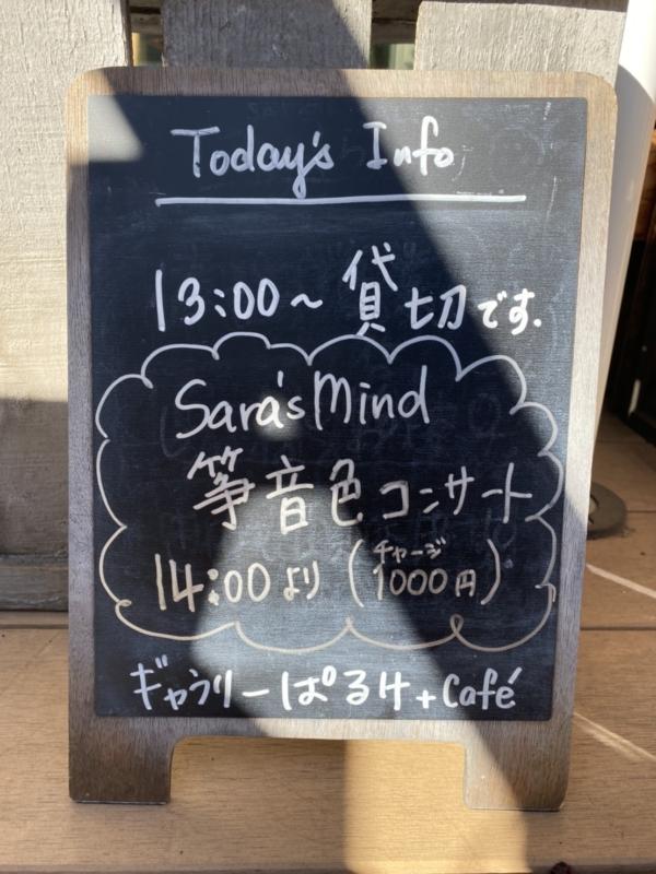 ぱるけサロンコンサート