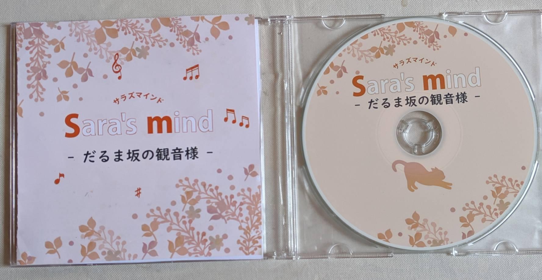 だるま坂の観音様~公開