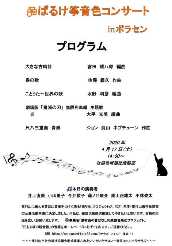 おちゃべりサロンぱるけinボラセン Sara's mind箏音色♪コンサート VOL.13