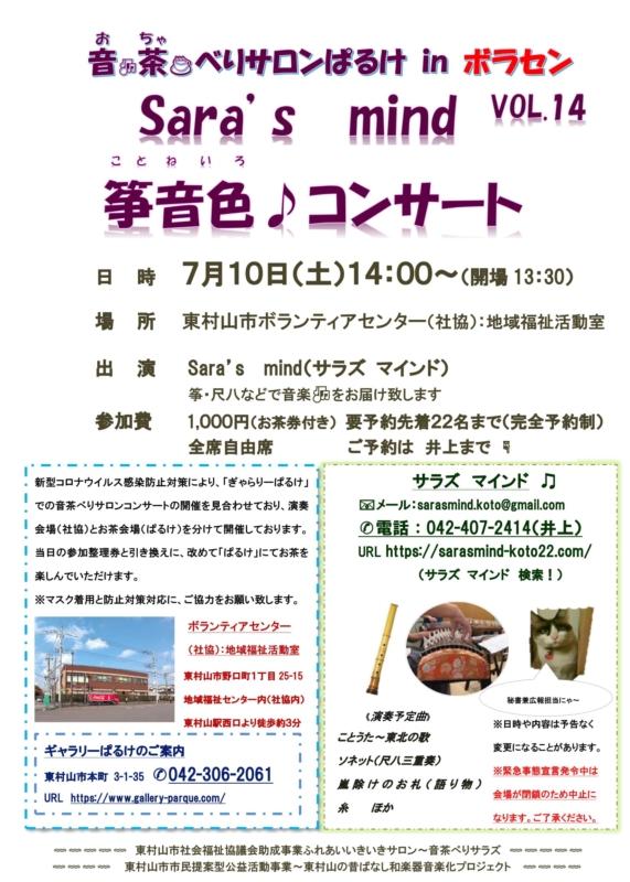 音茶べりサロンぱるけinボラセンSara's mind箏音色コンサート~夏の会