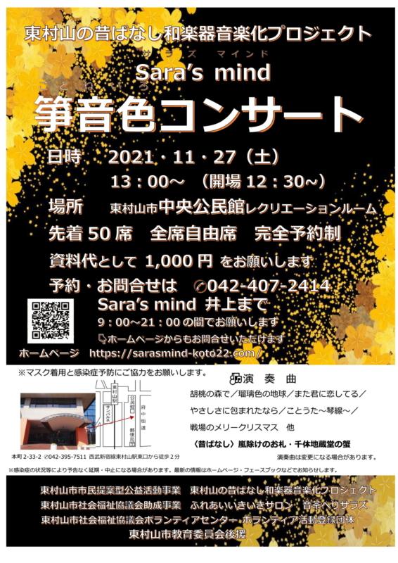 むかし話箏音色コンサート